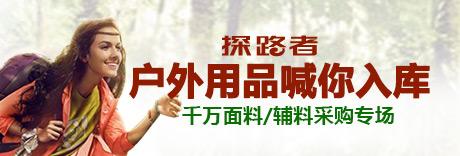 探路者服装面料/辅料采购专场(一期)