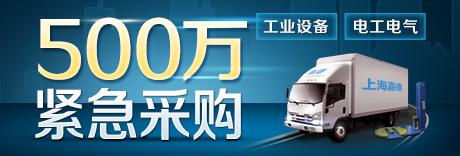 上海嘉德环境能源采购专场(一期)